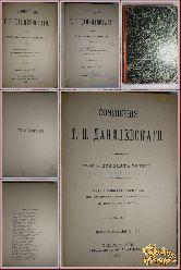 Полное собрание сочинений Г. П. Данилевского, том 22-23-24, 1901 г.