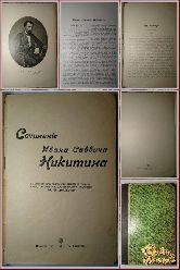 Сочинения Ивана Саввича Никитина, 1914 г.