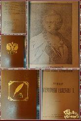 Сочинения императрицы Екатерины 2