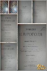 Сочинения Н. В. Гоголя, том 1-2-3, 1900 г.