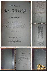 Сочинения Н. В. Гоголя, том 3-4, 1900 г.