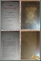 Сочинения Н. В. Гоголя, том 3, 1893 г.
