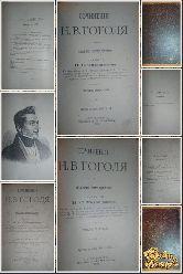 Сочинения Н. В. Гоголя, том 4-5-6, 1900 г.