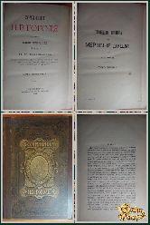 Сочинения Н. В. Гоголя, том 4, 1893 г.