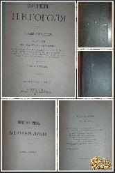 Сочинения Н. В. Гоголя, том 5-6, 1900 г.