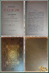 Сочинения Н. В. Гоголя, том 5, 1893 г. (вариант 2)