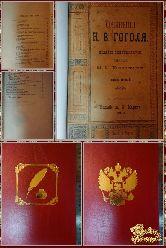 Сочинения Н. В. Гоголя, том 5, 1893 г.