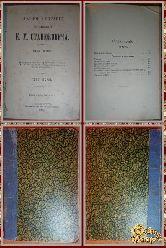 Полное собрание сочинений Станюковича К. М. том 2, 1906 г.