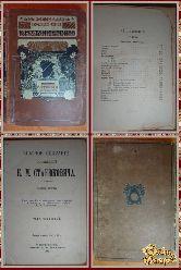 Полное собрание сочинений Станюковича К. М. том 4, 1907 г.