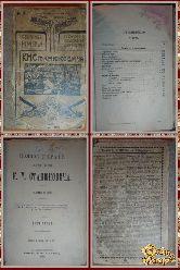 Полное собрание сочинений Станюковича К. М. том 5, 1907 г.