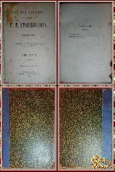 Полное собрание сочинений Станюковича К. М. том 6, 1907 г.