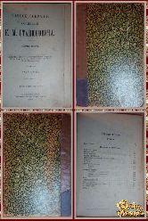 Полное собрание сочинений Станюковича К. М. том 5, 1907 г. (вариант 2)