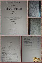 Полное собрание сочинений Станюковича К. М. том 7, 1907 г. (вариант 2)