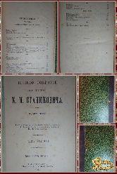 Полное собрание сочинений Станюковича К. М. том 7, 1907 г.