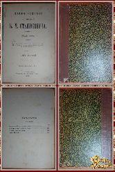 Полное собрание сочинений Станюковича К. М. том 8, 1907 г.