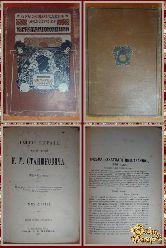 Полное собрание сочинений Станюковича К. М. том 9, 1907 г.