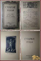 Старые годы, ежемесячник для любителей искусства и старины, апрель-май 1915 г.