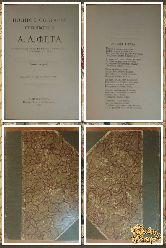 Полное собрание стихотворений А. А. Фета, том 2, 1912 г.