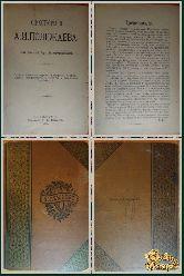 Стихотворения А. И. Полежаева, 1892 г.