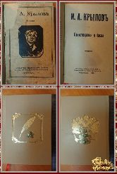 Крылов И. А., Стихотворения и басни, 1918 г.