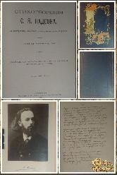 Стихотворения С. Я. Надсона, 1900 г.
