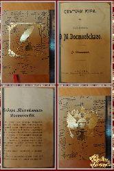 Жизнь Ф. М. Достоевского, Свенцицкий В. 1911 г.