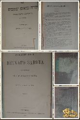 Священная книга Ветхого Завета, том 2, 1913 г.