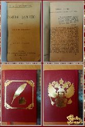 Тёмное царство, Добролюбов Н. А. 1913 г.