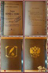 Теория поэзии и прозы, Овсянико-Куликовский Д. Н.