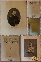 Полное собрание сочинений Льва Николаевича Толстого, том 1-2, 1913 г.