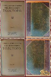 Полное собрание сочинений Льва Николаевича Толстого, том 11-12, 1913 г.
