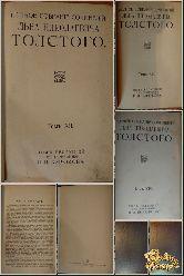 Полное собрание сочинений Льва Николаевича Толстого, том 12-13-14, 1913 г.