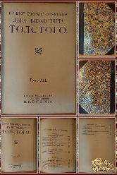 Полное собрание сочинений Льва Николаевича Толстого, том 13-14, 1913 г. (вариант 2)