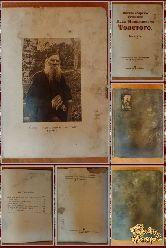 Полное собрание сочинений Льва Николаевича Толстого, том 14, 1913 г.
