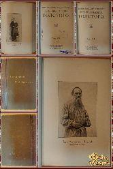 Полное собрание сочинений Льва Николаевича Толстого, том 17-18, 1913 г.