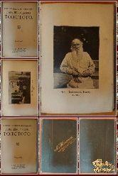 Полное собрание сочинений Льва Николаевича Толстого, том 19-20, 1913 г.