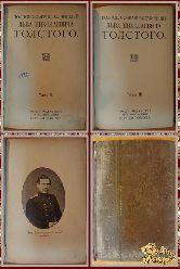 Полное собрание сочинений Льва Николаевича Толстого, том 2-3, 1913 г.
