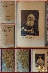 Полное собрание сочинений Льва Николаевича Толстого, том 20-21, 1913 г.