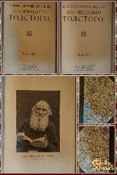 Полное собрание сочинений Льва Николаевича Толстого, том 21-22, 1913 г.