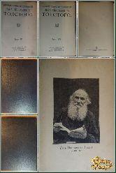 Полное собрание сочинений Льва Николаевича Толстого, том 21-22, 1913 г. (вариант 2)