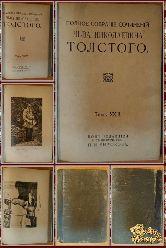 Полное собрание сочинений Льва Николаевича Толстого, том 23-24, 1913 г.