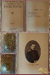 Полное собрание сочинений Льва Николаевича Толстого, том 2, 1913 г.