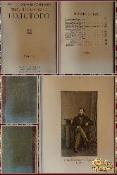 Полное собрание сочинений Льва Николаевича Толстого, том 3, 1913 г.