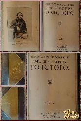Полное собрание сочинений Льва Николаевича Толстого, том 4-5, 1913 г.