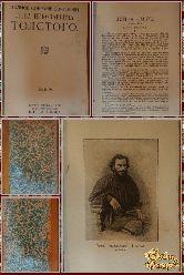 Полное собрание сочинений Льва Николаевича Толстого, том 4, 1913 г.