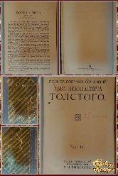 Полное собрание сочинений Льва Николаевича Толстого, том 4, 1913 г. (вариант 2)