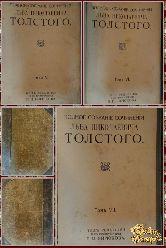 Полное собрание сочинений Льва Николаевича Толстого, том 5-6-7, 1913 г.