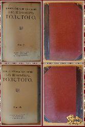 Полное собрание сочинений Льва Николаевича Толстого, том 5-6, 1913 г.