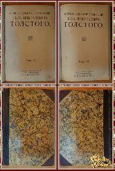 Полное собрание сочинений Льва Николаевича Толстого, том 5-6, 1913 г. (вариант 2)
