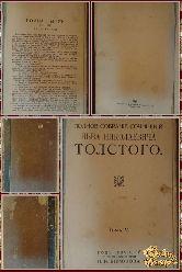 Полное собрание сочинений Льва Николаевича Толстого, том 5, 1913 г.